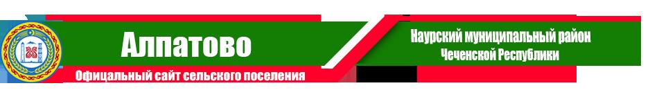 Алпатово | Администрация Наурского района ЧР